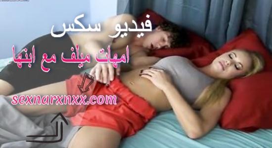 فيديو سكس امهات ميلف مع ابنها اثناء النوم – سكس نار xnxx