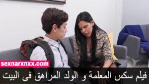 فيلم سكس المعلمة و الولد المراهق فى البيت - سكس نار xnxx