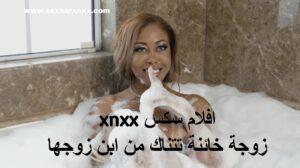 افلام سكس xnxx